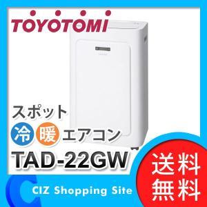 エアコン スポット冷暖エアコン トヨトミ(TOYOTOMI) 簡易エアコン エアコン 冷暖房 冷房 暖房 スポットエアコン TAD-22GW (送料無料&お取寄せ)|ciz