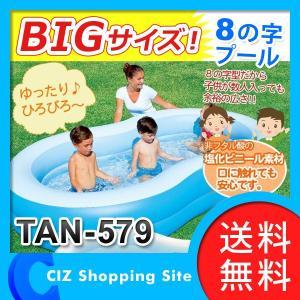 プール 家庭用 大型 ビニールプール 8の字プール TAN-579 (送料無料)|ciz