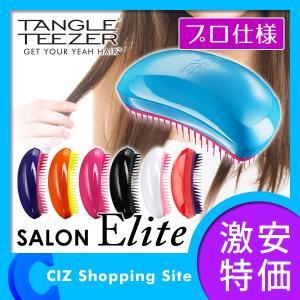 タングルティーザー サロンエリート ブラシ ヘアブラシ プロ仕様 日本正規品 TANGLE TEEZER|ciz