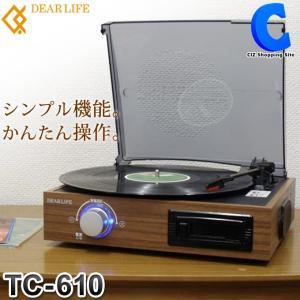 レコードプレーヤー カセットプレーヤー 再生専用 DEAR LIFE ディアライフ TC-610|ciz