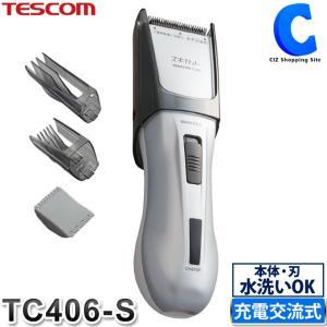 テスコム バリカン 散髪 セルフカット 子供 充電式 スキカット TC406-S 電気バリカン|ciz