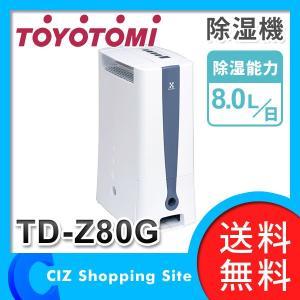 デシカント式除湿機 TD-Z80G トヨトミ(TOYOTOMI) 衣類乾燥 室内除湿 除湿機 木造10畳/コンクリート造20畳 (送料無料&お取寄せ)|ciz