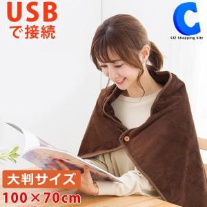 USBブランケット ひざ掛け 大判 電気ブランケット USB おしゃれ 洗える 肩掛け オフィス モバイルバッテリー使用可能 100cm × 70cm TDP-A38 (送料無料)|ciz
