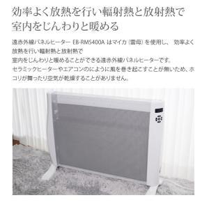 遠赤外線パネルヒーター パネルヒーター 薄型パネルヒーター 省エネ リモコン付き デジタル表示 暖房器具 TDP-A5400 ciz 03