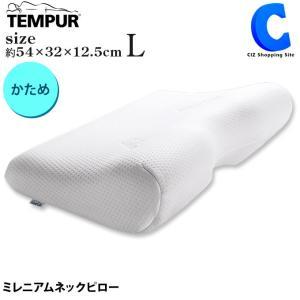 テンピュール枕 枕 テンピュール 本体 ミレニアムネックピロー L 低反発 かため (送料無料&お取寄せ)|ciz