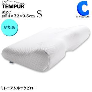 テンピュール枕 枕 テンピュール 本体 ミレニアムネックピロー S 低反発 かため (送料無料&お取寄せ)|ciz
