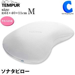 テンピュール枕 枕 テンピュール 本体 ソナタピロー M 低反発 やわらかめ (送料無料&お取寄せ)|ciz