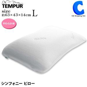 テンピュール枕 枕 テンピュール 本体 シンフォニーピロー L 低反発 やわらかめ (送料無料&お取寄せ)|ciz
