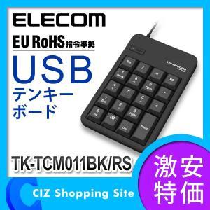テンキー USBテンキーボード エレコム(ELECOM) ブラック TK-TCM011BK/RS|ciz