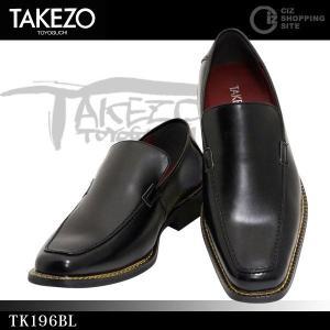 ビジネスシューズ メンズ 紳士靴 防水 ビジネスシューズ TAKEZO(タケゾー) TK196BL ブラック ローファー (送料無料)|ciz