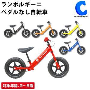 ペダルなし自転車 ブレーキ有り 子供用 幼児用 2歳〜5歳まで トニーノランボルギーニ キッズバイク スタンド付き TL-B (送料無料&お取寄せ)|ciz