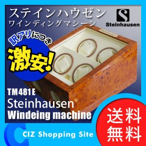 (送料無料&訳有り) ステインハウゼン ワインディングマシーン 4本巻き TM481E 自動巻き ワインディングマシン ウォッチワインダー 4連|ciz