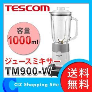 ミキサー 氷 砕ける スムージー 安全 ジューサー テスコム ジュースミキサー 1L 1リットル 1000ml TM900-W|ciz