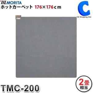 ホットカーペット 2畳 本体 カバーなし 176×176cm MORITA TMC-200|ciz
