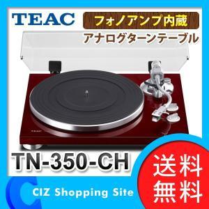 フォノイコライザーアンプ内蔵 レコードプレーヤー ターンテーブル アナログ TEAC チェリー TN-350-CH (送料無料)|ciz