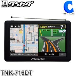 ポータブルナビ 本体 7インチ ワンセグ カーナビ GPS DC 2電源 バッテリー内蔵 オービス警告 ポータブルナビゲーション カイホウ TNK-716DT (送料無料)|ciz