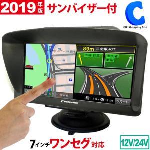 ◆2019年最新地図搭載 ◆ワンセグテレビが楽しめる ◆オービス警告機能搭載 ◆使いやすい♪かんたん...