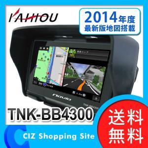 バイクナビ TNK-BB4300 ポータブルナビゲーション KAIHOU 4.3インチ 防水 バイク用 ポータブルナビ|ciz