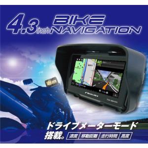 バイクナビ TNK-BB4300 ポータブルナビゲーション KAIHOU 4.3インチ 防水 バイク用 ポータブルナビ|ciz|02