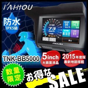 バイクナビ TNK-BB5000  ポータブルナビゲーション KAIHOU 5インチ バイク用 防水 (2015年度版地図データ)|ciz