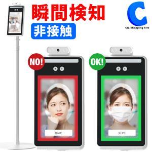 サーモマネージャー 東亜産業 非接触型検温器 サーマルカメラ 体温 スタンドタイプ 工事不要 TOAMIT (メーカー直送)|ciz