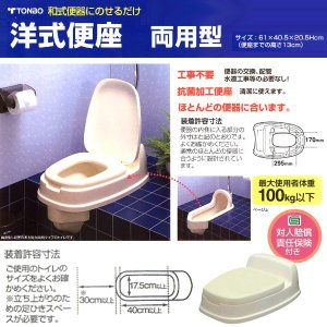 和式トイレを洋式に 簡易 和式便器を洋式に 置くだけ リフォームトイレ 介護用トイレ おしゃれ トンボ 洋式便座 両用型|ciz|02
