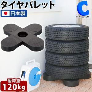 タイヤパレット タイヤ保管 物置 ラック タイヤ台 タイヤ収納 ホイールナット収納可能 日本製 ベルカ TP-BK1T ciz