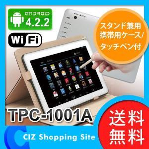 タブレット 本体 (送料無料) 10.1インチ タブレットPC スタンド兼用レザーケース付き タッチペン付き Android 4.2.2 TPC-1001A|ciz