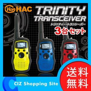 トランシーバー 3台セット インカム 無線機 トリニティトランシーバー 3色セット (送料無料) ciz