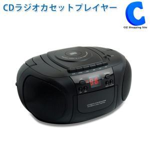 CDラジカセ 本体 新品 コンパクト ポータブル カセット ...