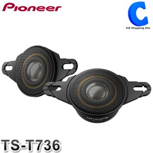 カロッツェリア チューンアップツィーター スピーカー ツイーター TS-T736 パイオニア カーオーディオ チューンアップトゥイーター (送料無料&お取寄せ) ciz