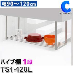 ◆設置場所に合わせて幅を90〜120cmの間で伸縮できます。 ◆主材には錆に強く清潔なステンレスを採...