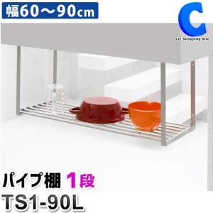◆設置場所に合わせて幅を60〜90cmの間で伸縮できます。 ◆主材には錆に強く清潔なステンレスを採用...