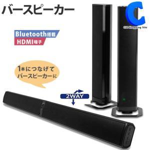 スピーカー Bluetooth テレビ HDMI おしゃれ サウンドバー 壁掛け 2way 横置き 縦置き TSS-BR810|ciz