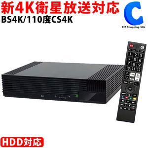 4Kチューナー 新4K衛星放送対応 BS CS チューナー BS4K CS4K TEES TSTU-2500|ciz