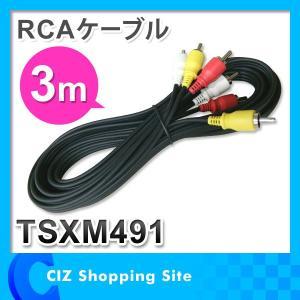 RCAケーブル 3m AVケーブル ピン端子 ピンプラグ ピンジャック オス端子 TSXM491|ciz