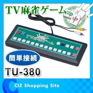 家庭用テレビゲーム 麻雀ゲーム TV麻雀ゲーム レトロ ゲーセン スリーアップ TU-380|ciz