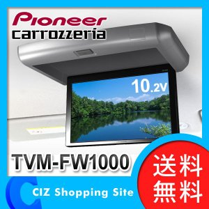 (送料無料) パイオニア カロッツェリア(Pioneer carrozzeria) 10.2V型 フリップダウンモニター TVM-FW1000 ciz