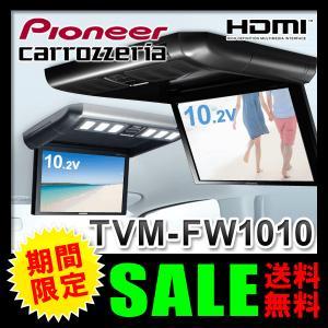(送料無料) パイオニア カロッツェリア(Pioneer carrozzeria) 10.2V型 フリップダウンモニター TVM-FW1010 TVM-FW1010-B ciz
