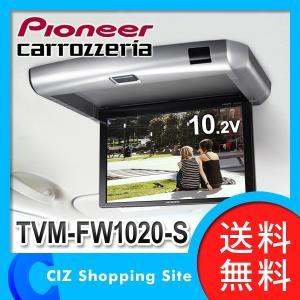 フリップダウンモニター リアモニター パイオニア カロッツェリア 10.2インチ 10.2V型  TVM-FW1020-S(送料無料&お取寄せ) ciz