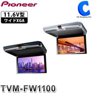 カロッツェリア フリップダウン モニター 大画面 11.6V型 ワイドXGA パイオニア TVM-FW1100 (送料無料&お取寄せ) ciz