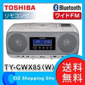 CDラジオ 東芝 コンパクト Bluetooth対応 タイマー録音 リモコン付き SDカード CD ラジオ プレーヤー TY-CWX85 (送料無料)|ciz