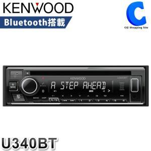 ケンウッド カーオーディオ 1din U340BT CD USB iPod Bluetooth レシーバー (送料無料&お取寄せ) ciz