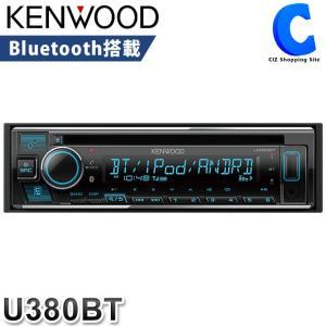 ケンウッド カーオーディオ 1din U380BT Bluetooth ブルートゥース CD USB iPod レシーバー MP3 WMA AAC WAV FLAC 対応 (送料無料&お取寄せ) ciz