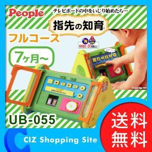 知育玩具 0歳 7ヶ月から ピープル 指先の知育 フルコース UB-055 (送料無料)|ciz