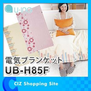 電気ひざ掛け ひざ掛け 電気毛布 電気ブランケット 洗濯可能 洗える 85×140cm ユーイング UB-H85F|ciz