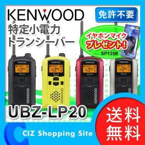 トランシーバー インカム イヤホンマイク セット ケンウッド UBZ-LP20 (ポイント5倍&送料無料) ciz