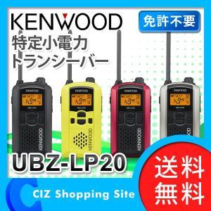トランシーバー ケンウッド インカム UBZ-LP20 (ポイント3倍&送料無料)|ciz