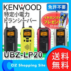 トランシーバー インカム イヤホンマイク セット ケンウッド UBZ-LP20 (送料無料) ciz
