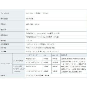 トランシーバー ケンウッド インカム UBZ-LP20 (ポイント3倍&送料無料)|ciz|06